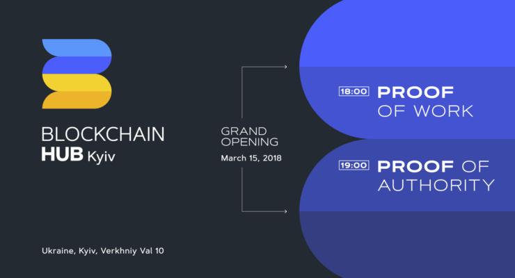 Долгожданное открытие Blockchain HUB в Киеве