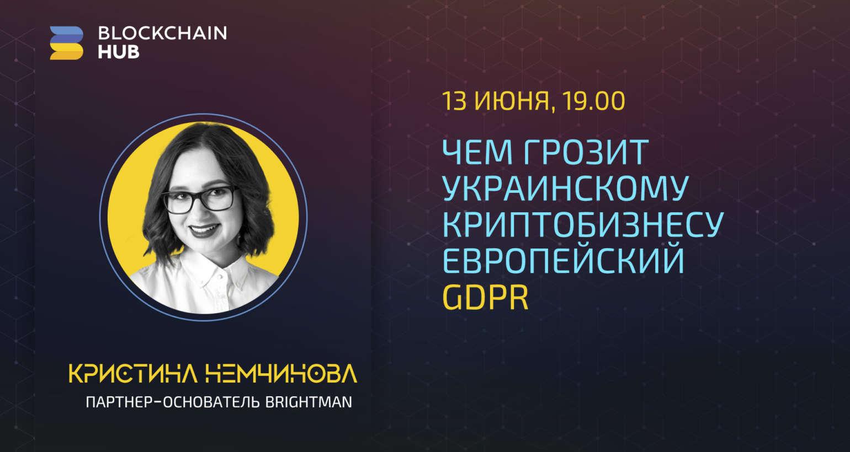 Чем грозит украинскому криптобизнесу европейский GDPR?