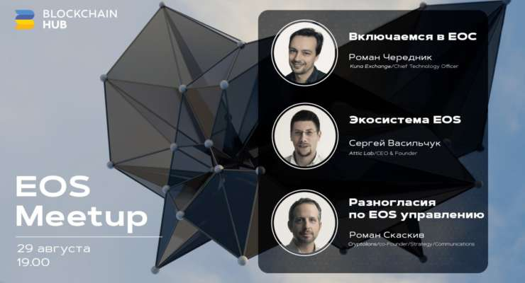 EOS Workshop