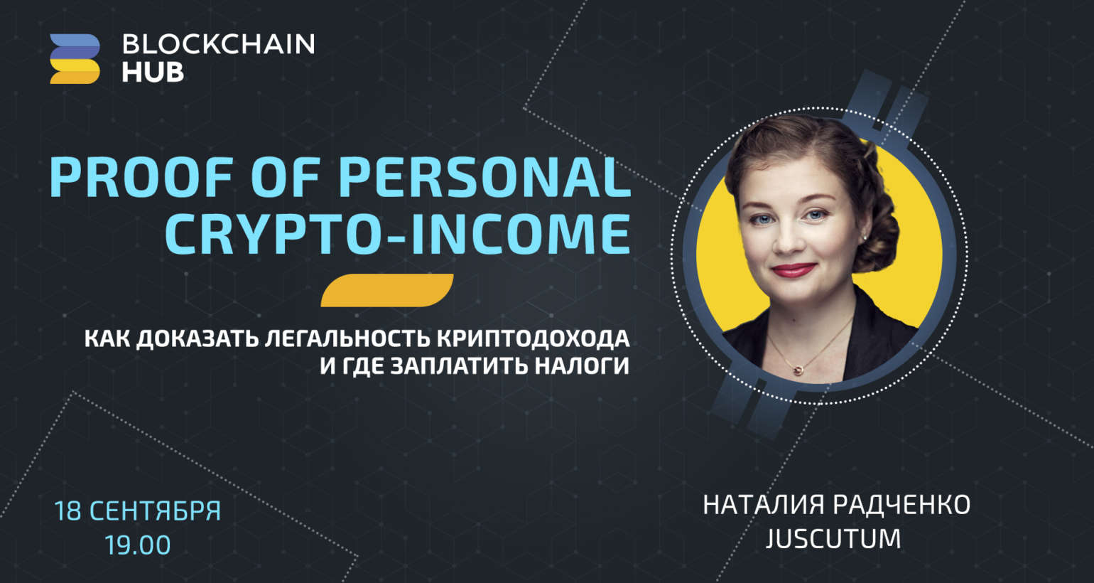 Proof of Personal Crypto-Income