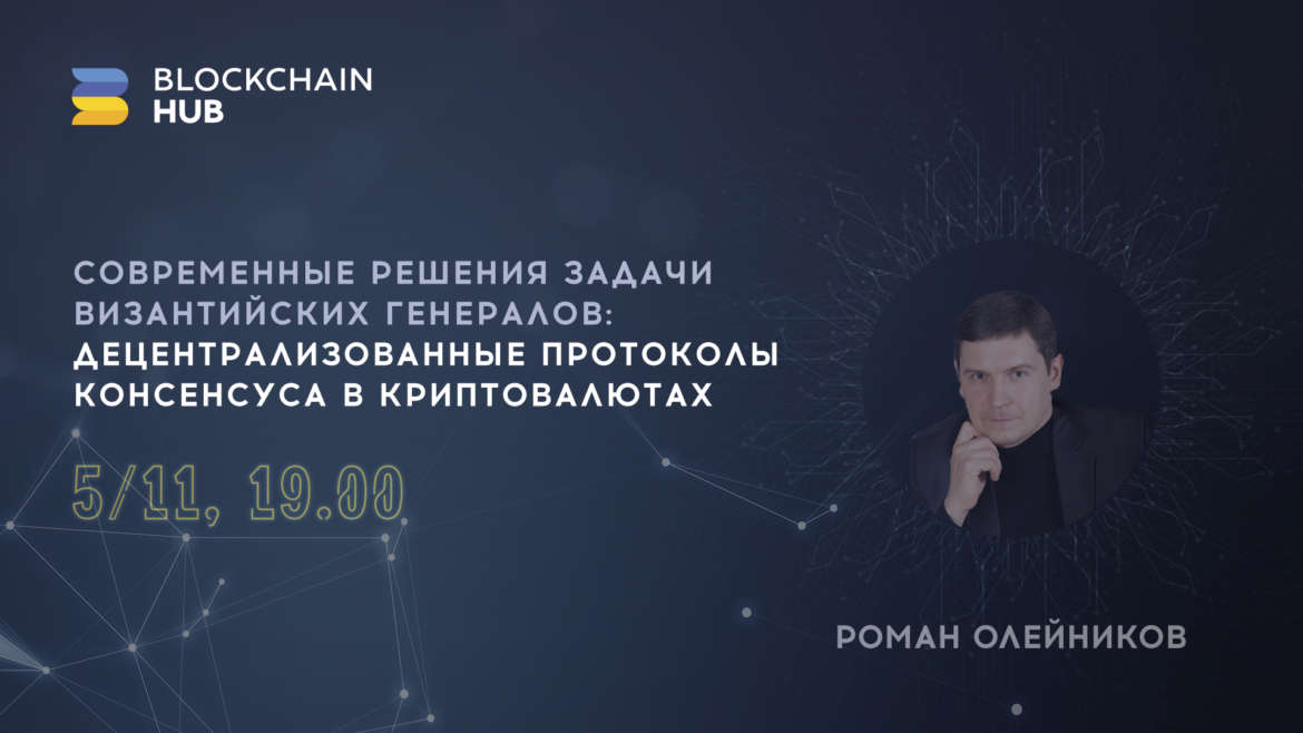 Modern solutions of Byzantine Generals Problem: decentralized consensus protocols for cryptocurrencies